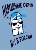 Народные окна - Екатеринбург - Народные окна - Екатеринбург