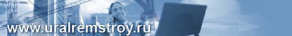 Российское агентство строительной информации
